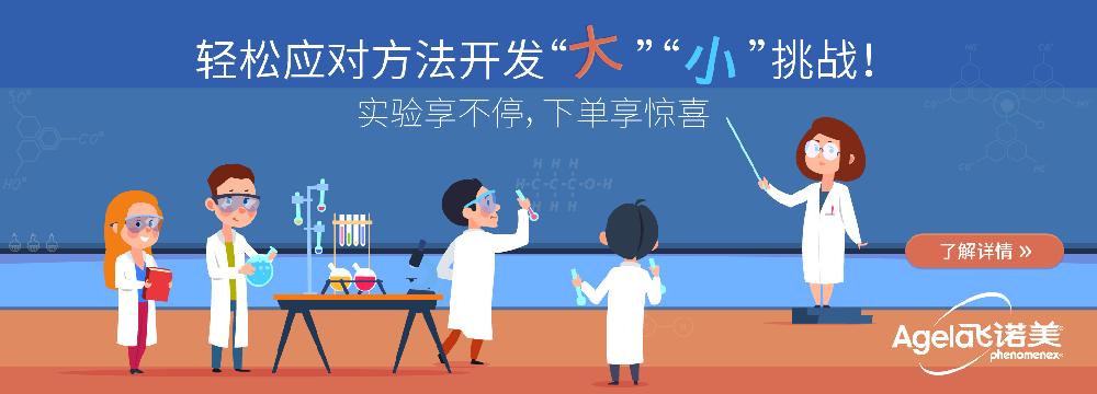 2020飞诺美液相色谱方法开发促销活动