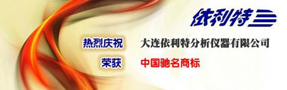 大连依利特分析仪器有限公司获得中国驰名商标认定殊荣