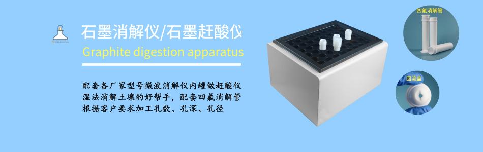 石墨消解仪-常温湿法消解土壤配套四氟消解管销售