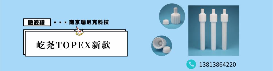 上海屹尧-新仪 迈尔斯通 安东帕等微波消解仪内罐零部件