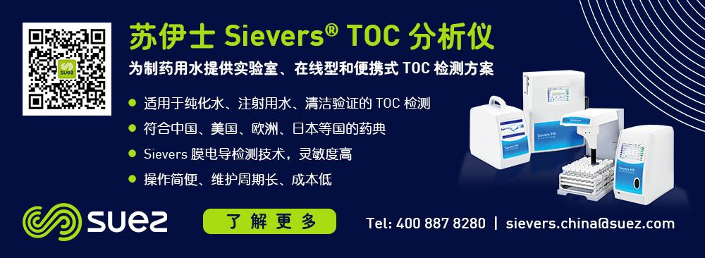 Sievers TOC分析仪为制药用水检测提供完整的TOC解决方案